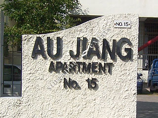 AU-JIANG APARTMENT