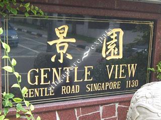 GENTLE VIEW