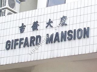 GIFFARD MANSION