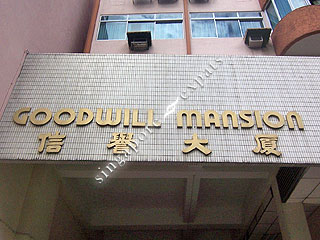 GOODWILL MANSION