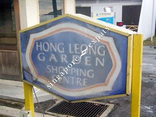 HONG LEONG GARDEN SHOPPING CENTRE
