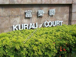 KURAU COURT