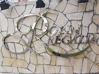 ROBIN REGALIA