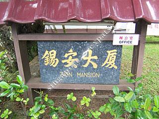 ZION MANSION